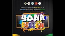 your design youtube