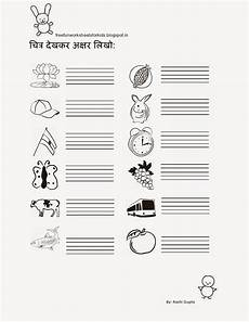 free fun worksheets for kids free printable fun hindi worksheets for class kg च त र द खकर