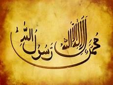 Kumpulan Kaligrafi Lailahaillallah Fiqihmuslim