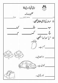 sr gulshan the city nursery ii urdu english kuwa and math worksheets nursery worksheets