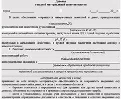 приказ о материальной ответственности бухгалтера кассира