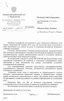ленинский районный суд г оренбурга официальный сайт