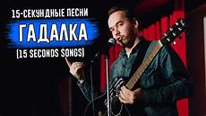 15 second music free download гадалка 15 секундные песни 15 seconds songs youtube