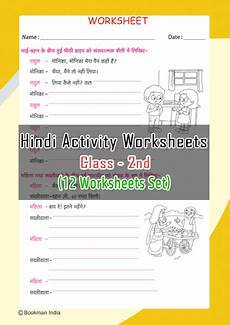 hindi activity worksheets for class 1 to 5th download printable worksheets