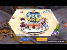 ragnarok mobile sv china lutie winter event 1