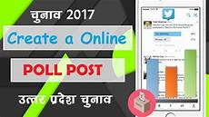 how to create a online poll post on twitter hindi video kaise help twitter 2017 youtube