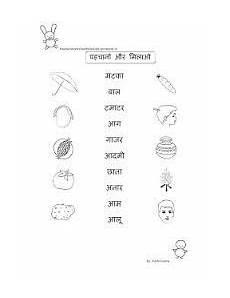 free hindi worksheets for kindergarten image result for addition worksheets for class1 hindi worksheets 1st grade worksheets