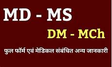 md full form in hindi educational news hindi education