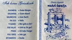griechisch guten morgen griechen in deutschland zwischen den st 252 hlen