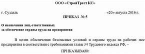 приказы о проведении внепланового инструктожа по пожарной безопасности