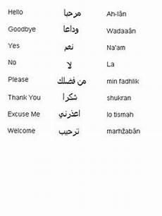 grade 2 arabic worksheets dubai schools 19807 118 best arabic teaching resources images in 2017 apprendre l arabe langue arabe cours d arabe