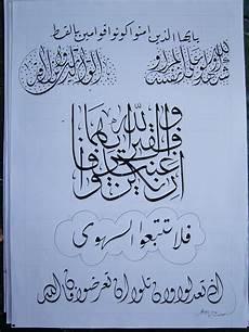 Kumpulan Khat Naskhi Of Word