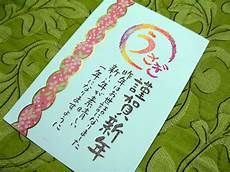 new year s greeting card nengajo japan style