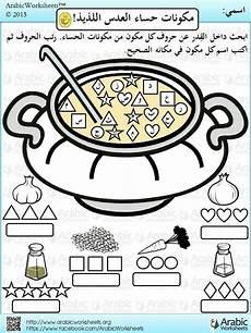 Arabische Muster Malvorlagen Lernen Pin Katharina Auf Arabic Alphabet Arbeitsbl 228 Tter