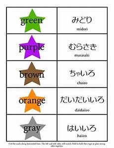 japanese colors worksheet 19483 japanese hiragana color flashcards by learning teaching