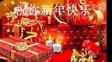 merry christmas pictures in chinese i wish you a merry christmas in mandarin chinese youtube