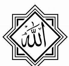 Gambar Kaligrafi Tulisan Allah Cikimm