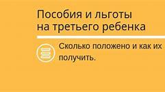 детские пособия в 2020 году изменения многодетным ставропольский край