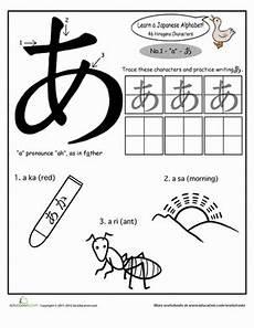 basic japanese worksheets 19463 worksheets education