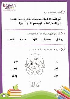 arabic lessons for beginners worksheets 19787 pin by loughati on free arabic printables for نشاطات مجانية بالعربي للأطفال learning