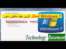 how to install windows 7 ultimate quickly and speed up slow installation of windows 7 urdu hindi