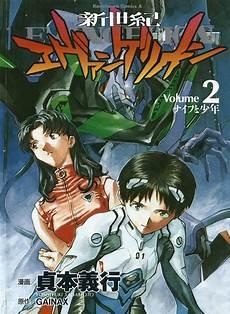 manga covers neon genesis evangelion wiki
