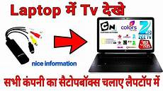 arris set top problem detected laptop म स टट पब क स कन क ट करक tv क स चल य how to connect set top box to laptop youtube