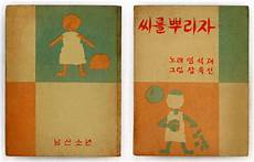 classic korean children s books a story of books becoming a mountain 50 watts