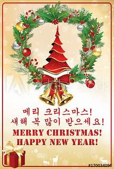 quot greeting card for christmas and new year in korean and english language korean text merry