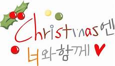 korean merry christmas translated greeting vector vector free download