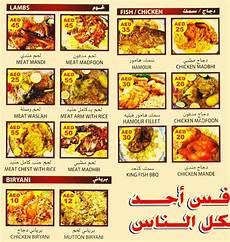 yala mandi restaurant ras al khor outer dubai dubai restaurants menu and reviews eazydiner