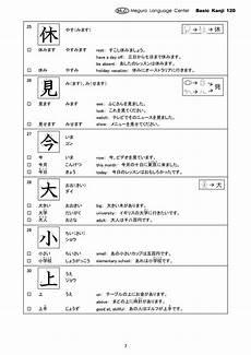 basic japanese worksheets 19463 39 best basic kanji 120 images on