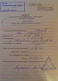 купить мед справка водительская в белгороде