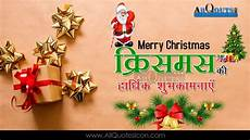 happy christmas quotes and greetings images best hindi quotes merry christmas wishes in hindi