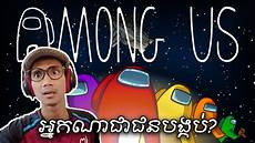 Who Is The Impostor Google អ នកណ ជ ជនបង កប Who Is The Impostor Among Us Gameplay