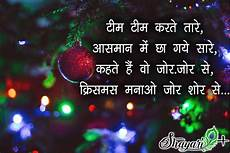 happy merry christmas krismas day image shayari wishes in hindi