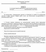 приказ об утверждении новой печати