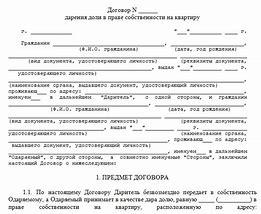 заявление на дарение квартиры образец 2019 скачать