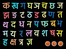 finds let s learn hindi hindi varnmala app mumsphere