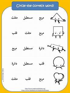 arabic esl worksheets 19810 arabic vocab shapes learning arabic arabic worksheets arabic alphabet