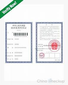 how to identify a china certificate without knowing