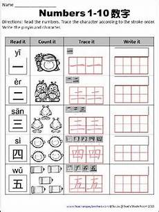 mandarin worksheets 19355 numbers 1 10 word work and activities mandarin