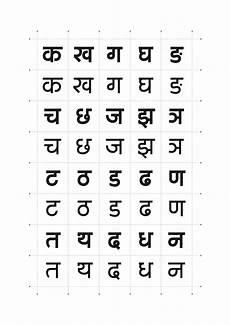 hindi aksharmala worksheets hindi aksharmala and varnamala chart quote images hd free