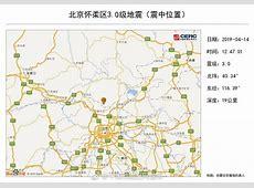 北京昌平发生地震 北京最新消息今天 昌平区1.9级地震