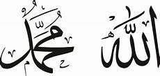 Kumpulan Gambar Kaligrafi Allah Dan Muhammad Fiqihmuslim