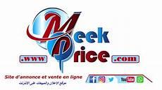 Meek Price Site D Annonce Et Vente En Ligne