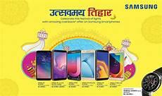 samsung tihar offer special cashback for smartphone purchase nepalitelecom