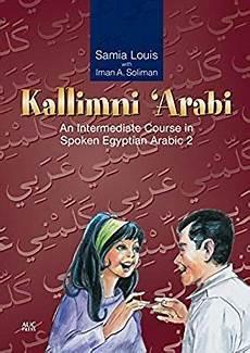 intermediate arabic worksheets 19833 kallimni arabi an intermediate course in spoken arabic 2 arabic edition samia