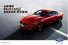 Favorite 2015 Ford Mustang Colors Vary Around The World