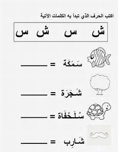 arabic lessons for beginners worksheets 19787 63 best عربي images learn arabic alphabet arabic alphabet letters learning arabic